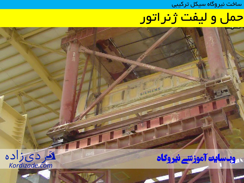 ساخت نیروگاه سیکل ترکیبی