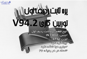 پره ثابت ردیف اول توربین گازی V94.2