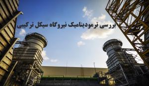 ترمودینامیک نیروگاه سیکل ترکیبی