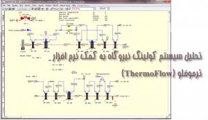تحلیل ترموفلو سیستم کولینگ نیروگاه